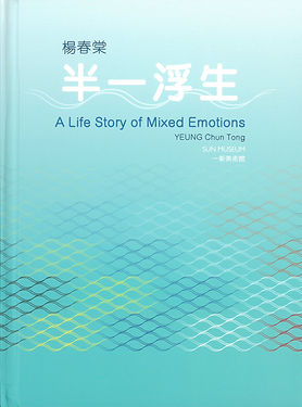 Cover_A Life Story of Mixed Emotions.jpg