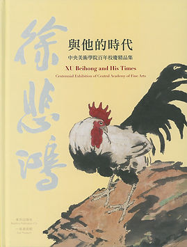 cover_Xu Beihong and His Times.jpg