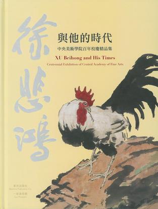 徐悲鴻與他的時代:中央美術學院百年校慶精品展