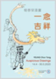 Poster_一念吉祥.jpg