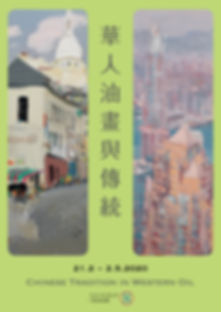Poster2_Chinese Tradition in Western Oil