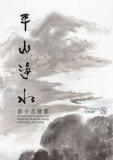 poster_chengsiuchung.jpg