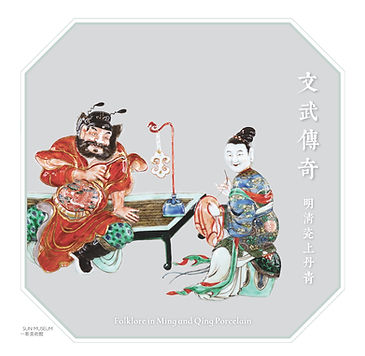 Folklore in Ming and Qing Porcelain.jpg