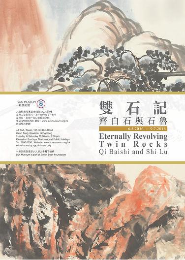 _一新百年_2015_Poster_p4.jpg