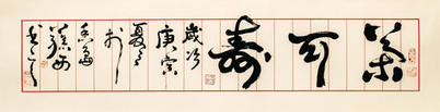 Calligraphy in Cursive Script