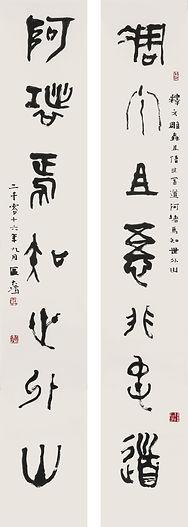 49.2016.篆書自撰對聯[雕蟲-阿堵].各157cmX26cm.jpg