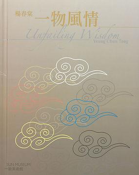 Mr Yeung's Book.jpg