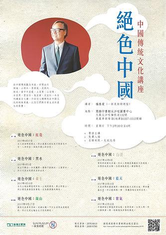 Talk Poster_商務-01.jpg