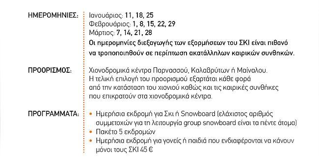 Ski_Snowboard_Site2b.jpg