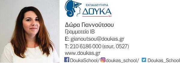GIANNOUTSOU_sign.jpg