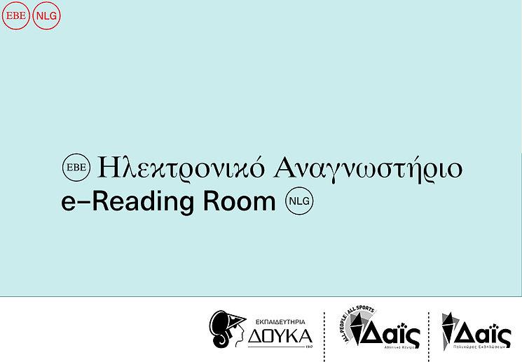 Εθνική Βιβλιοθήκη Ελλάδας Εκπαιδευτήρια