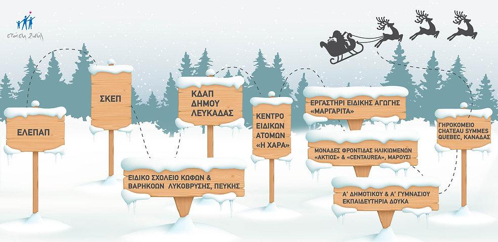 KoinonikiProsforaXMAS_979x388-01 (1).jpg