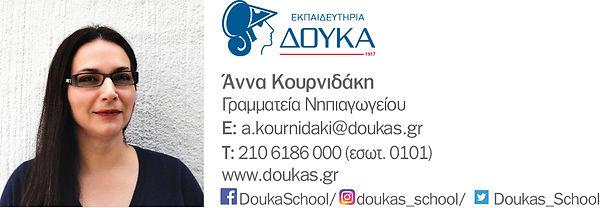 KOURNIDAKI_sign.jpg