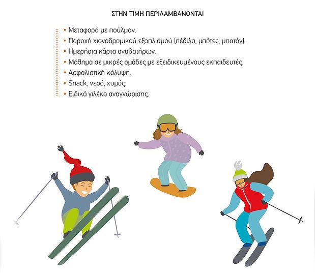 Ski_Snowboard_Site5b.jpg