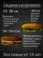 сэндвичи доп новые.jpg