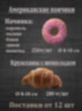 пончики новые.jpg