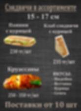 сэндвичи новый.jpg