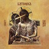 Batushka - Hospodi (2019 Metal Blade Records)