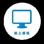 線上課程.png
