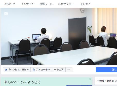 「ひとり会議室」公式Facebook