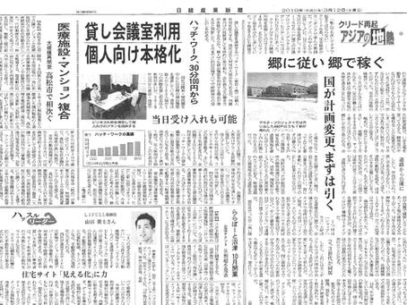 日経産業新聞掲載