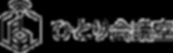 【決定】ひとり会議室ロゴ透過(横並び).png