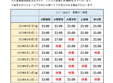 大阪会場お盆期間中の営業時間について