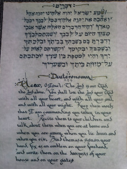 She-ma Israel