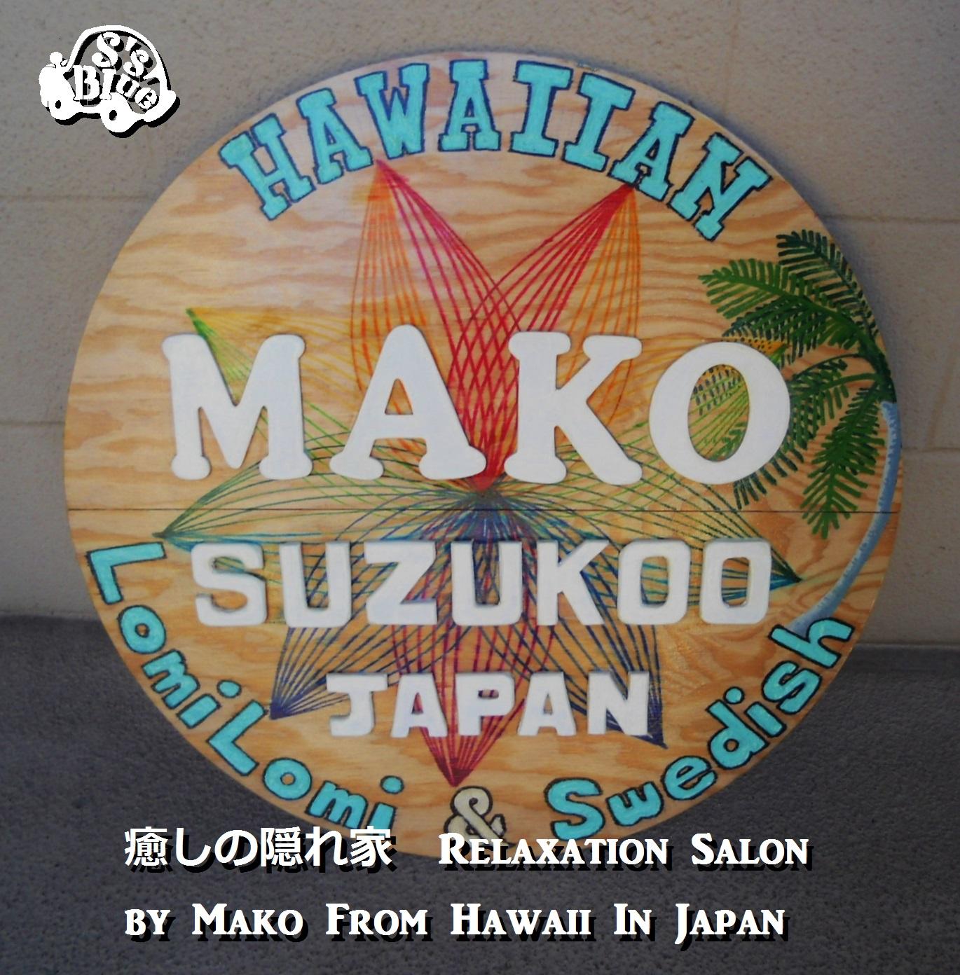 癒しの隠れ家 Relaxation salon by Mako From