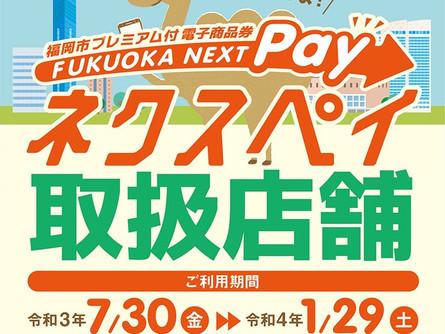 FUKUOKA NEXTPay 取り扱い店舗