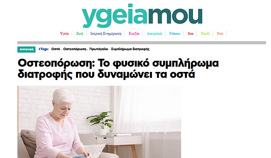ygeiamou.gr_.png