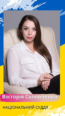 Вікторія Соловченко (1).png