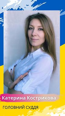 Катерина Кострикова (1).png