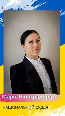 Марiя Вiноградова (1).png