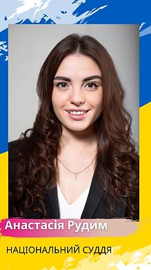 Анастасiя Рудим (1).png