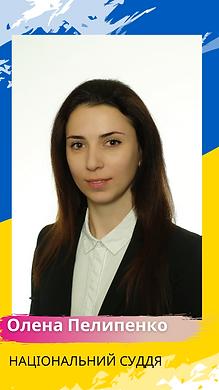 Олена Пелипенко (1).png
