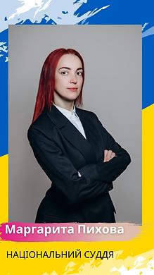 Маргарита Пихова (1).png