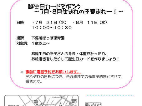 しもぽっぽクラブ 7・8月地域交流事業