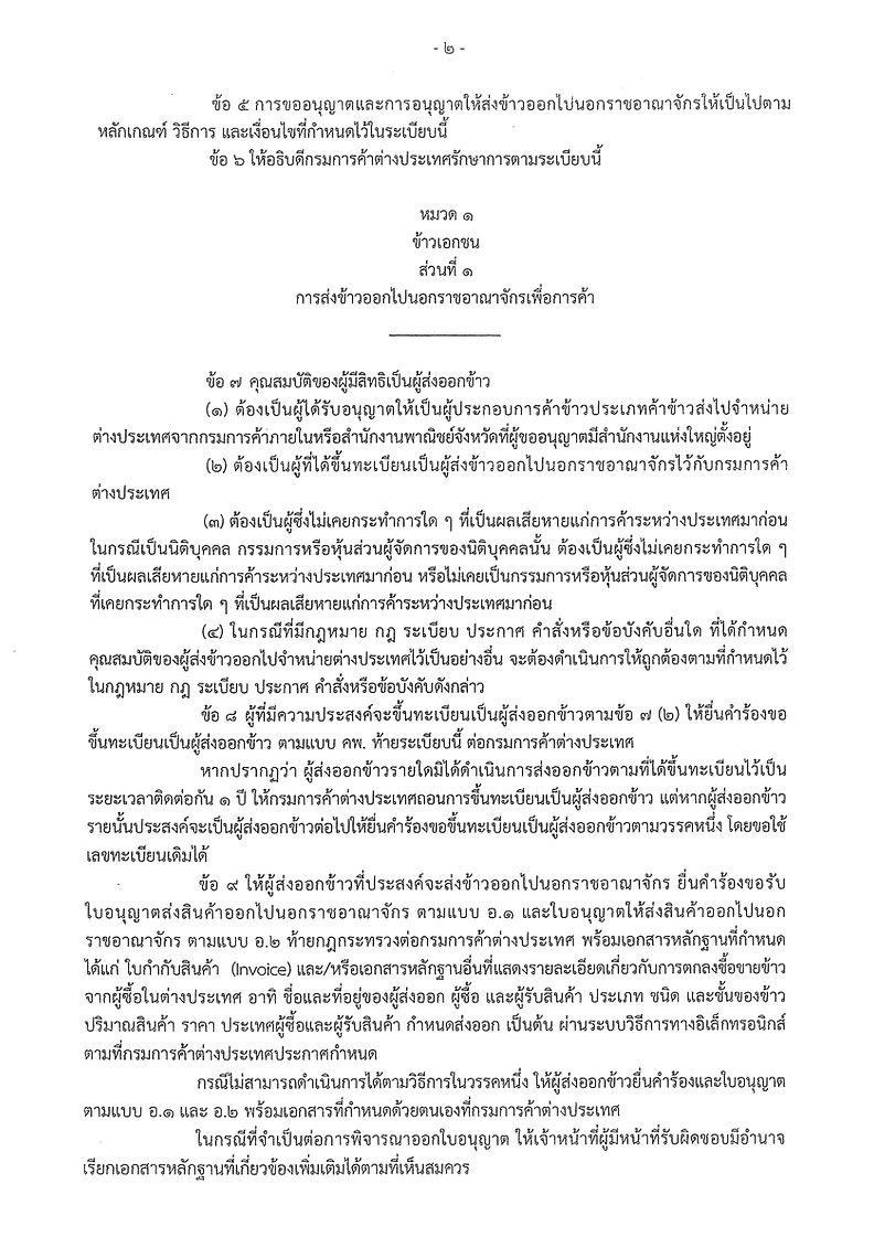 หน้า 2.jpg