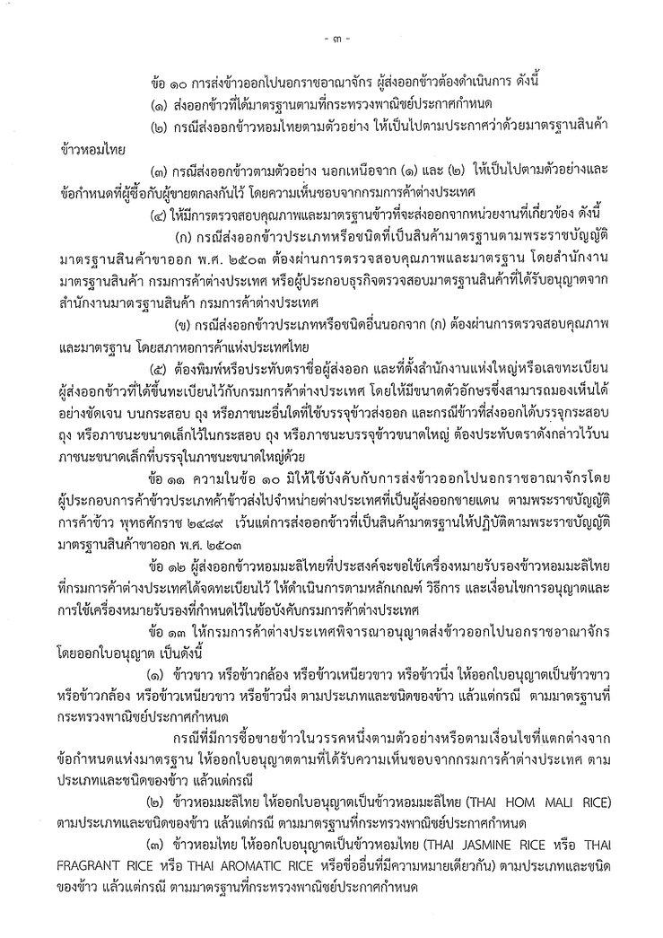 หน้า 3.jpg