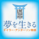 Toho Towa Live Your Dream The Taylor Anderson Story  Logo