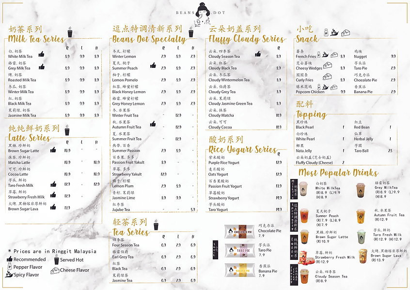 200804_Beansdot menu_ver3-01.jpg