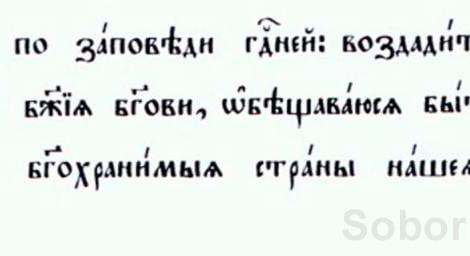 Архиерейская присяга РПЦ МП.