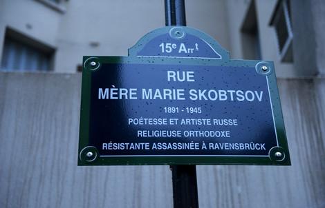 В Париже улица названа в честь православной русской святой