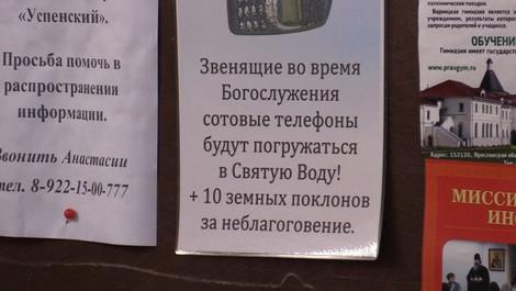 В храме Екатеринбурга прихожанам грозит 10 поклонов за использование мобильного
