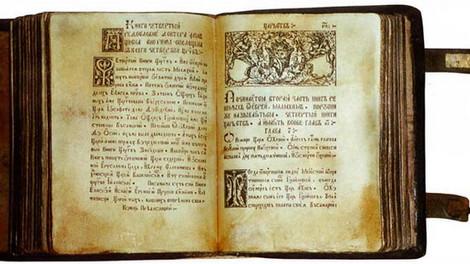 В минском музее представят 500-летнюю Библию Скорины