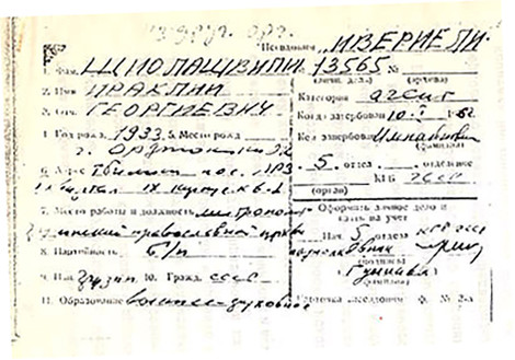 Документы рассекреченные в Грузии - Илия II агент КГБ