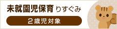 ban_risu.jpg