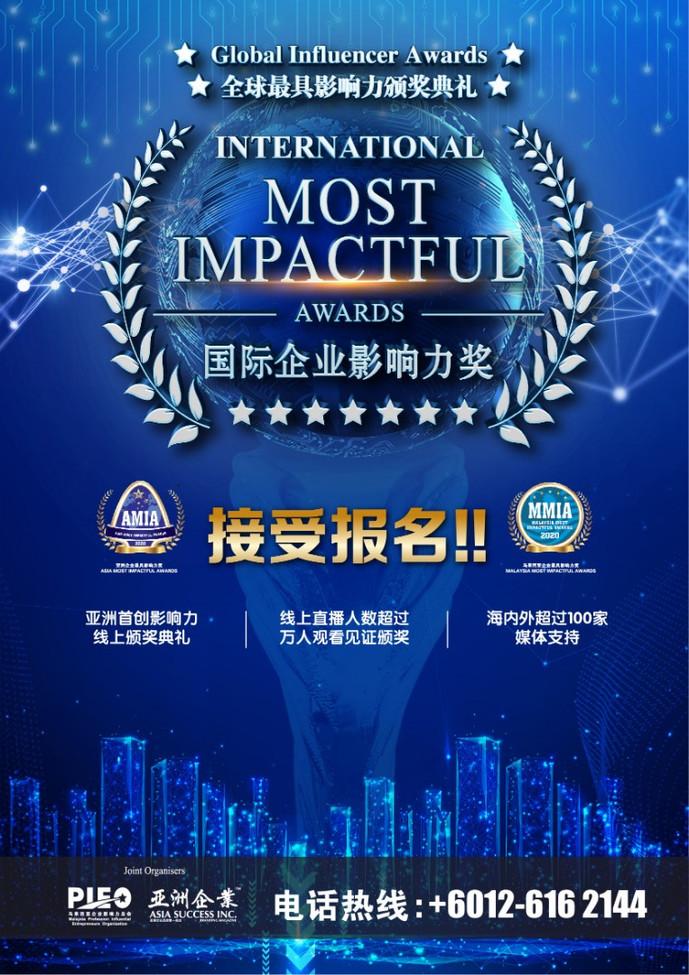 《2020国际企业影响力奖》推动品牌成长