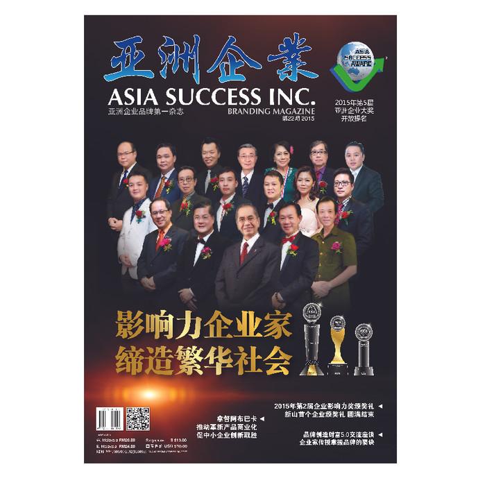 第22期 2015年 影响力企业家 缔造繁华社会